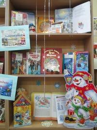 Афиша Ижевска — Книжная выставка «К нам стучится Новый год»