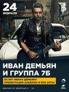 Концерт Ивана Демьяна и группы «7Б»