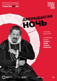 Афиша Ижевска — TheatreHD: Двенадцатая ночь