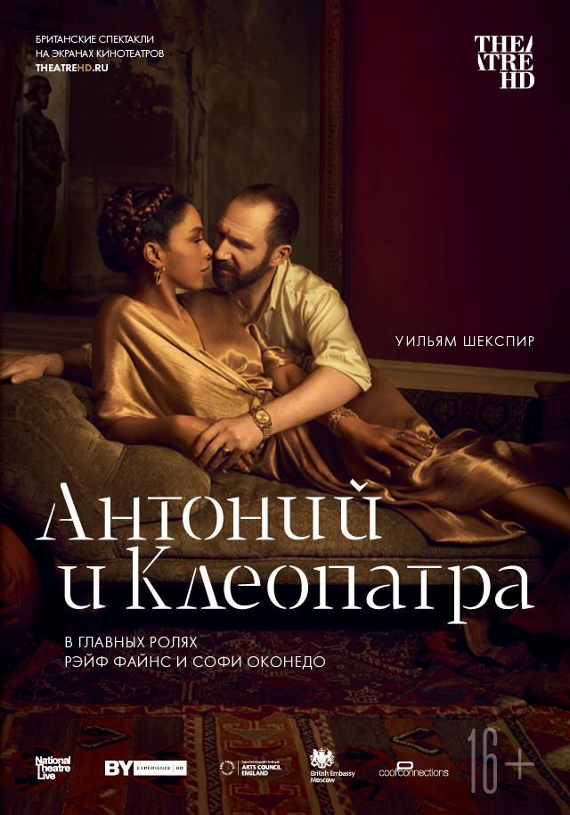 Афиша Ижевска — TheatreHD: NT: Антоний и Клеопатра