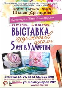 Афиша Ижевска — Выставка «Школы Креатива»
