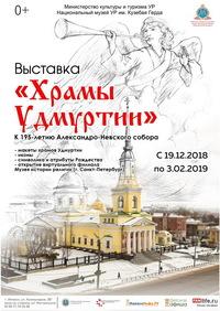 Афиша Ижевска — Выставка «Храмы Удмуртии»