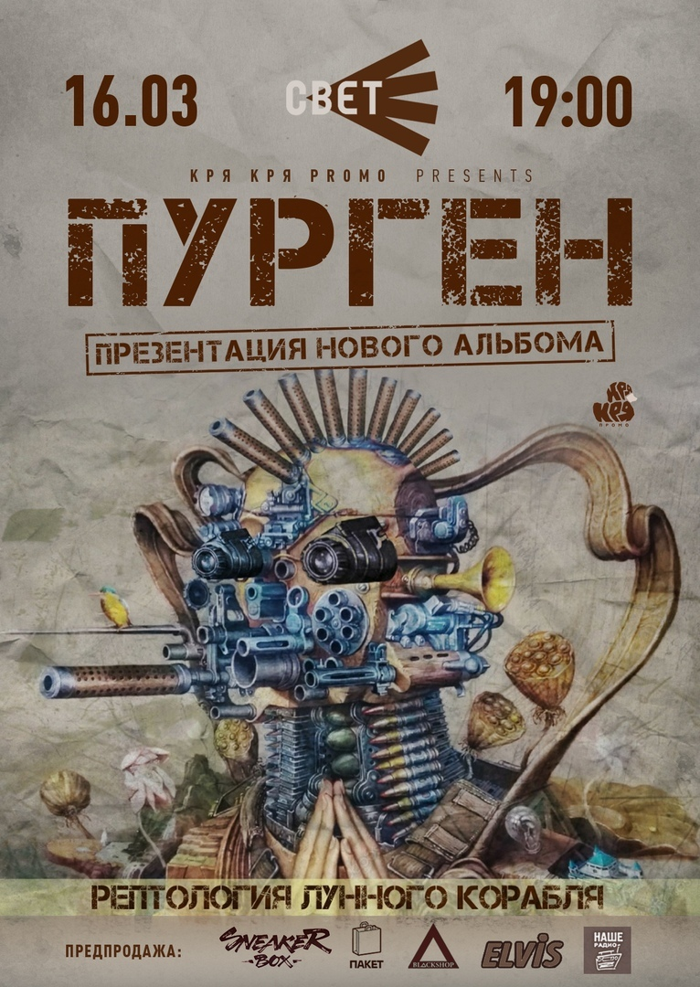Афиша Ижевска — Концерт группы «ПУРГЕН»