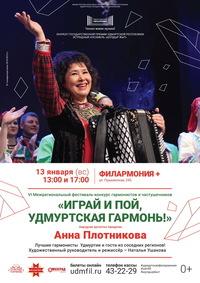 Афиша Ижевска — Фестиваль гармонистов и частушечников