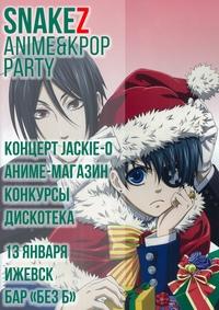 Афиша Ижевска — SnakeZ ANIME и K-POP party
