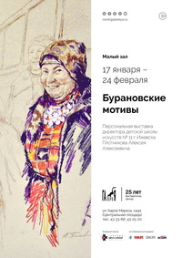 Афиша Ижевска — Выставка «Бурановские мотивы»