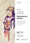 Выставка «Бурановские мотивы»