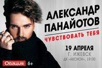 Афиша Ижевска — Концерт Александра Панайотова
