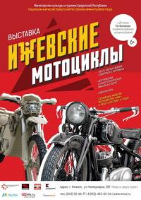 Афиша Ижевска — Выставка «Ижевские мотоциклы»