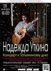Концерт Надежды Уткиной