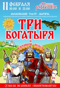 Афиша Ижевска — Спектакль «Три богатыря и Калинов мост»