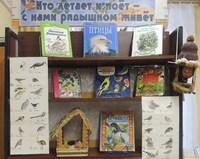 Афиша Ижевска — Выставка «Кто летает и поёт — с нами рядышком живёт»