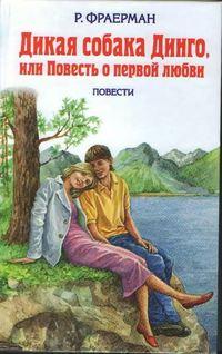 Афиша Ижевска — Медиабеседа «Дикая собака Динго, или Повесть о первой любви»