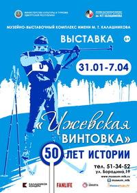 Афиша Ижевска — Выставка «Ижевская винтовка»