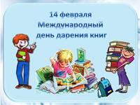 Афиша Ижевска — Международный день дарения книг