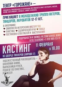 Афиша Ижевска — Кастинг в театр «Горожане»