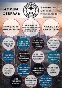 Афиша Ижевска — Февраль в «New York Coffee»