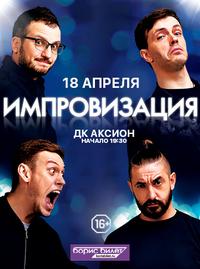 Афиша Ижевска — Мужское шоу «Импровизация»