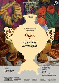 Афиша Ижевска — Выставка «Сказ о пузатых самоварах»