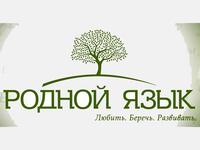 Афиша Ижевска — Книжная выставка «Родной язык — Отечеству основа»