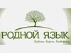 Книжная выставка «Родной язык — Отечеству основа»