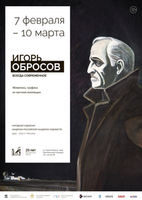 Афиша Ижевска — Выставка «Игорь Обросов. Всегда современное»
