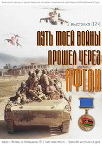 Афиша Ижевска — Выставка «Путь моей войны прошёл через Афган»