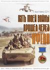 Выставка «Путь моей войны прошёл через Афган»