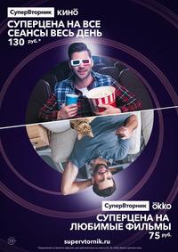 Афиша Ижевска — «СуперВторник» в «Синема Парке»
