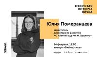 Афиша Ижевска — Открытая встреча «Деловар без купюр»