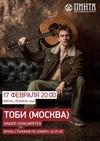 Концерт ТОБИ в «Пинте»