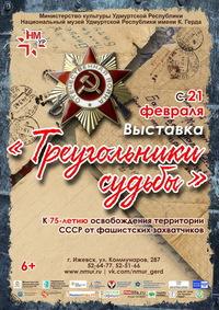 Афиша Ижевска — Выставка «Треугольники судьбы»