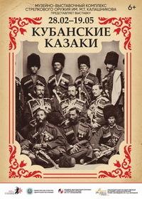 Афиша Ижевска — Выставка «Кубанские казаки»