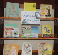 Афиша Ижевска — Книжная выставка «О детях, для детей»