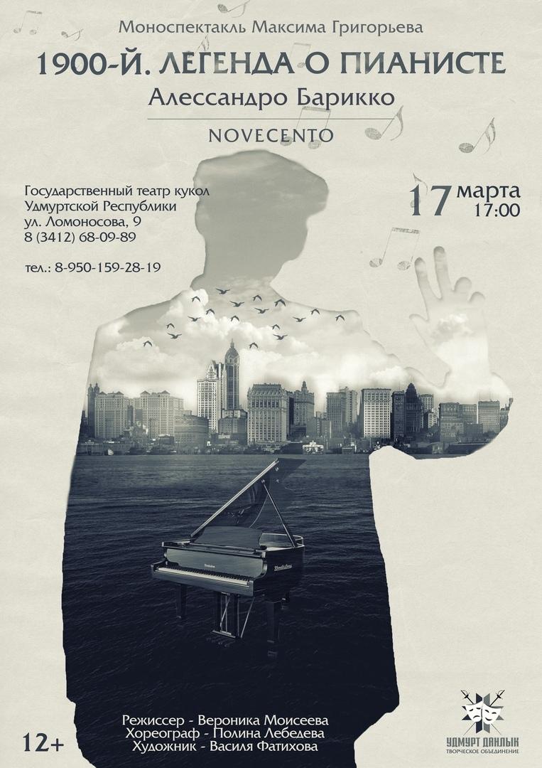 Афиша Ижевска — 1990-й. Легенда о пианисте (моноспектакль)