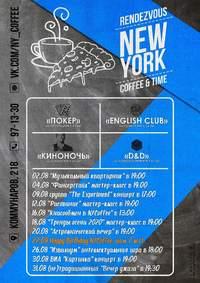 Афиша Ижевска — Июнь в «New York Coffee»