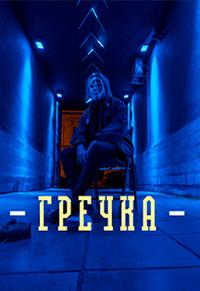 Афиша Ижевска — Певица Гречка в клубе «Свет»