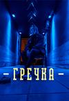 Певица Гречка в клубе «Свет»