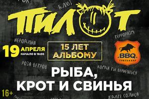 Афиша Ижевска — Группа «Пилот» в «BBQ»