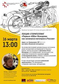 Афиша Ижевска — Лекция «Первые «ИЖи» Можарова»