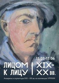 Афиша Ижевска — Выставка акварели и скульптуры «Лицом к лицу»