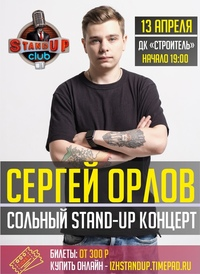 Афиша Ижевска — Stand-up концерт Сергея Орлова