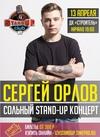 Stand-up концерт Сергея Орлова