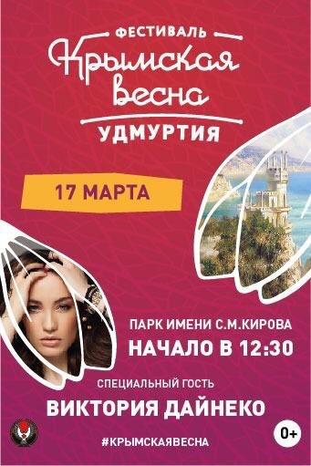 Афиша Ижевска — Фестиваль «Крымская весна»