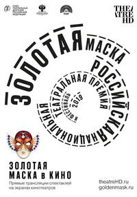 Афиша Ижевска — Золотая маска в кино — 2019