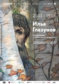 Афиша Ижевска — Выставка «Илья Глазунов: иллюстрации»