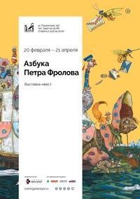 Афиша Ижевска — Выставка «Азбука Петра Фролова»