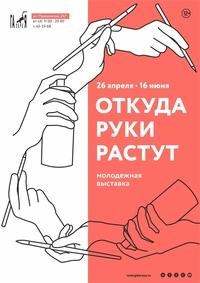 Афиша Ижевска — Молодёжная выставка «Откуда руки растут»