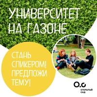 Афиша Ижевска — Университет на газоне