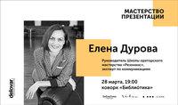 Афиша Ижевска — Мастер-класс по эффективной презентации